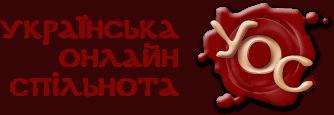 Українська онлайн спільнота